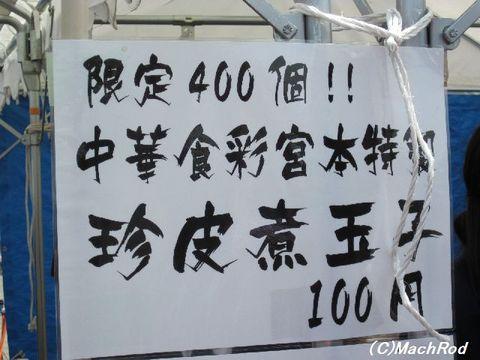 珍皮煮玉子は限定400個