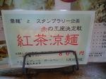 麺屋ゐをり 紅茶涼麺