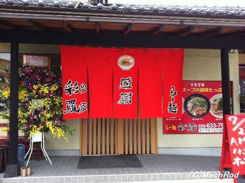 らー麺彩羅