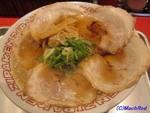 小山市 ラーメン ジパング軒 醤油チャーシューメン