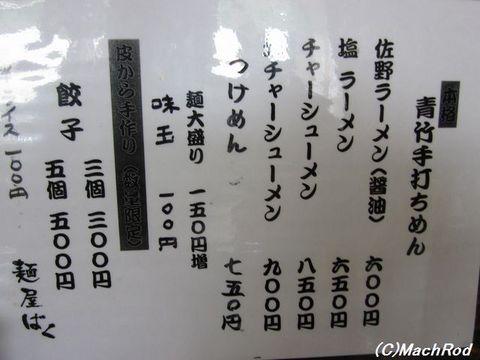 麺屋ばく メニュー表