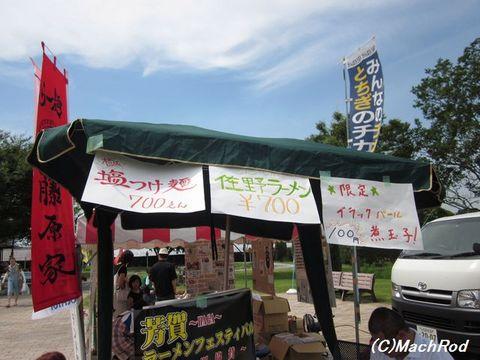 芳賀ラーメンフェスティバル
