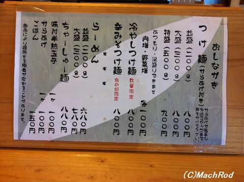 つけ麺らーめん鳴門 メニュー表